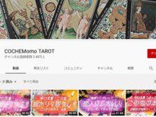 cochemomo tarot(コケモモ タロット占い)