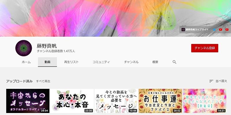藤野真帆_オラクルカード