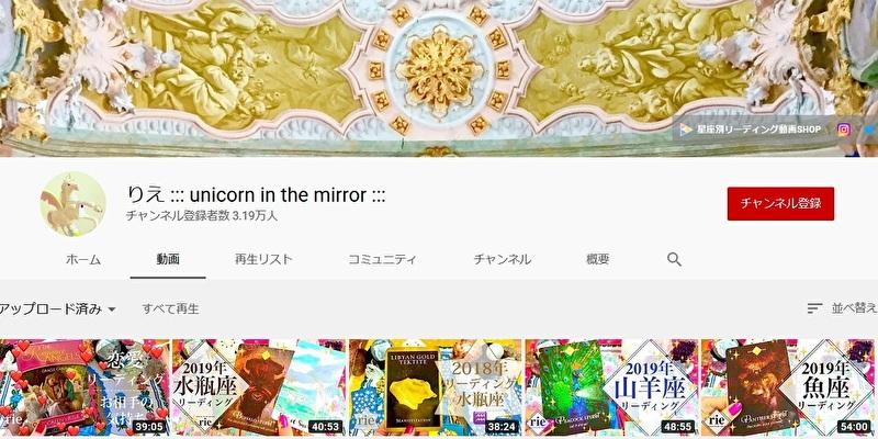 youtubeりえ
