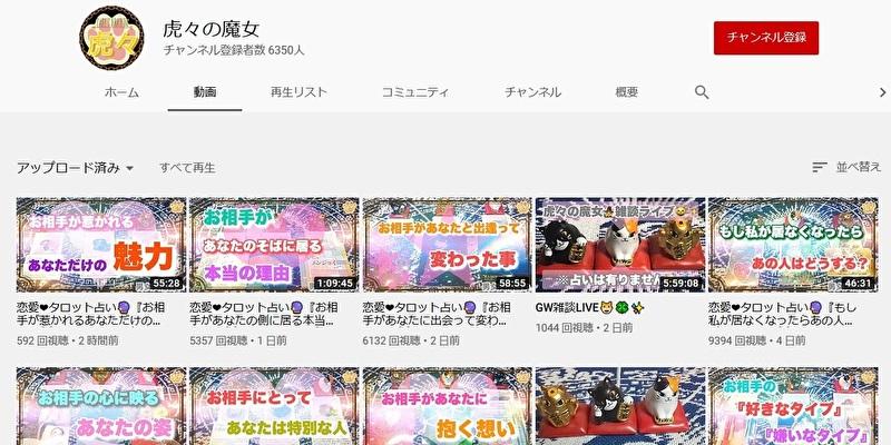 youtube_虎々の魔女